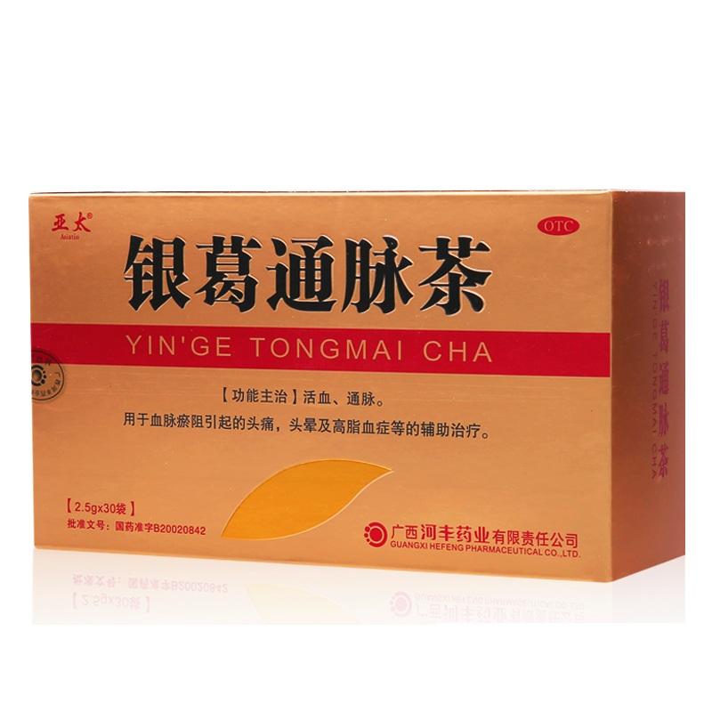 銀葛通脈茶