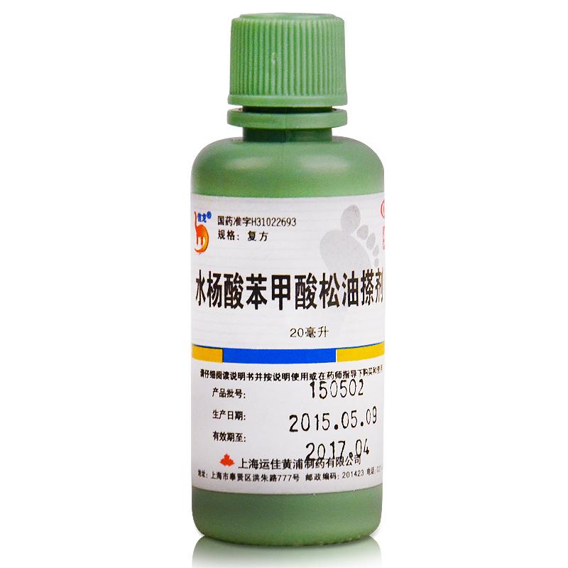 水楊酸苯甲酸松油搽劑