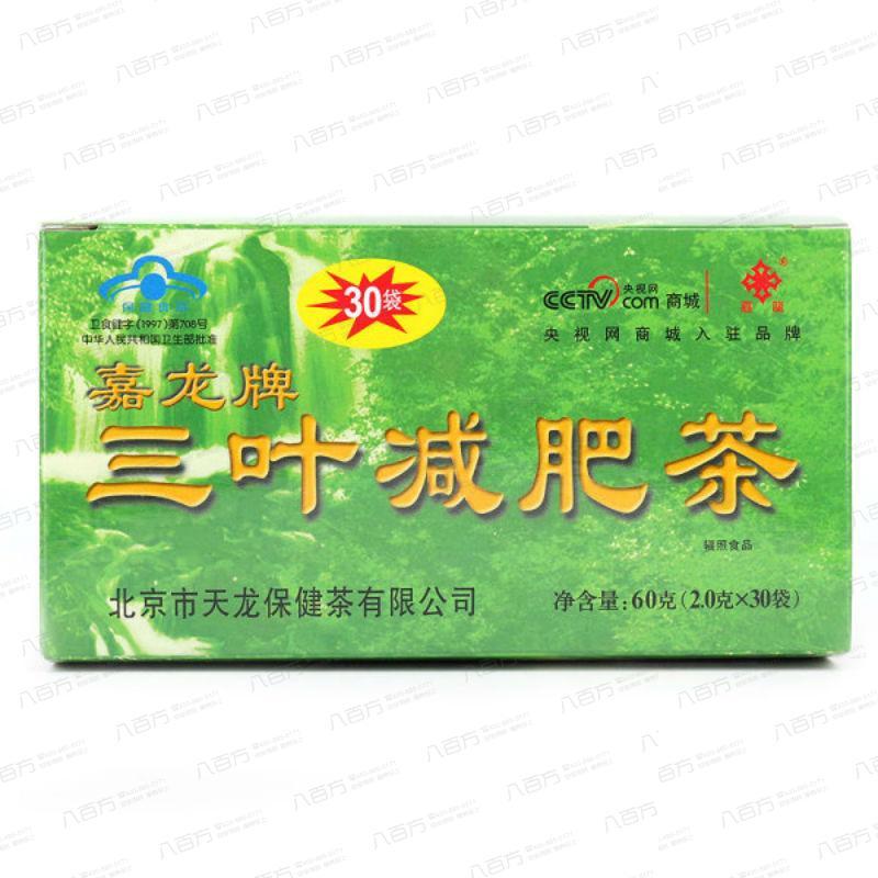 三叶减肥茶