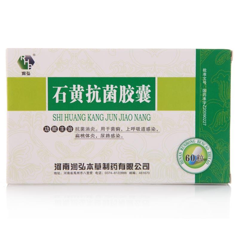 石黄抗菌胶囊