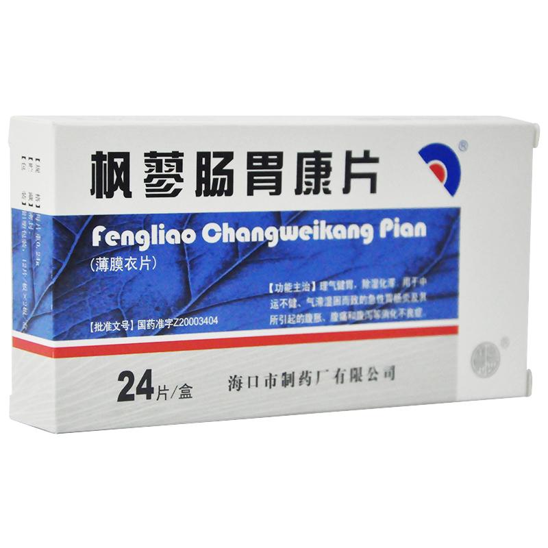 楓(feng)蓼(liao)腸胃康片