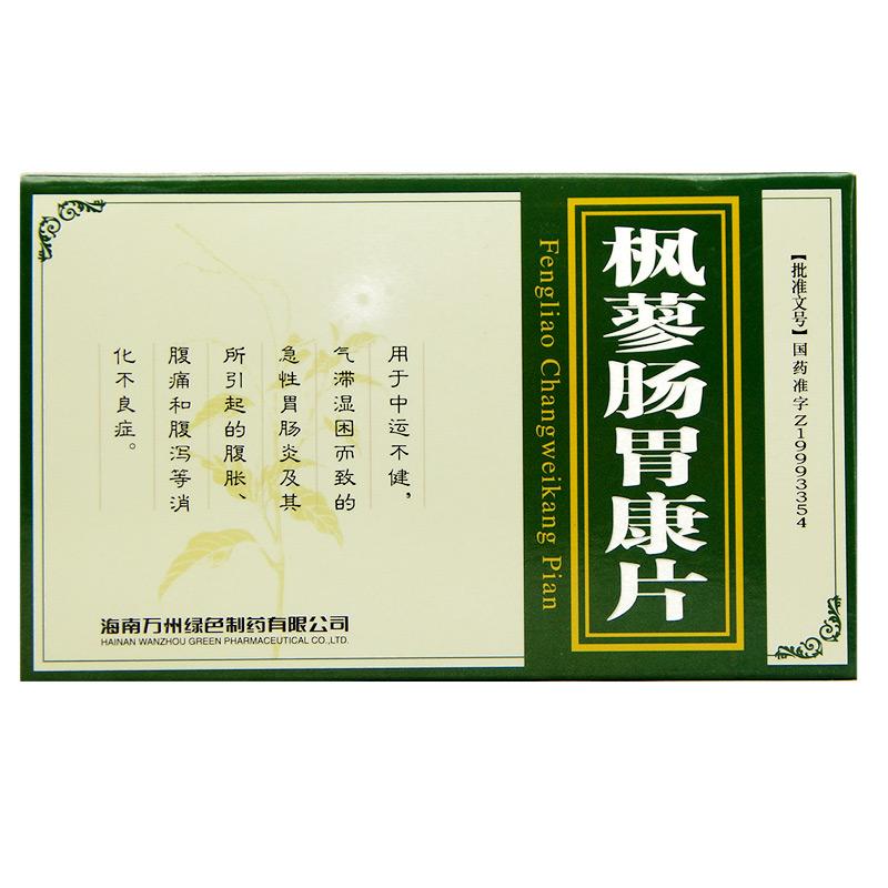枫蓼肠胃康片