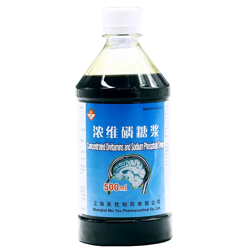濃維磷糖漿