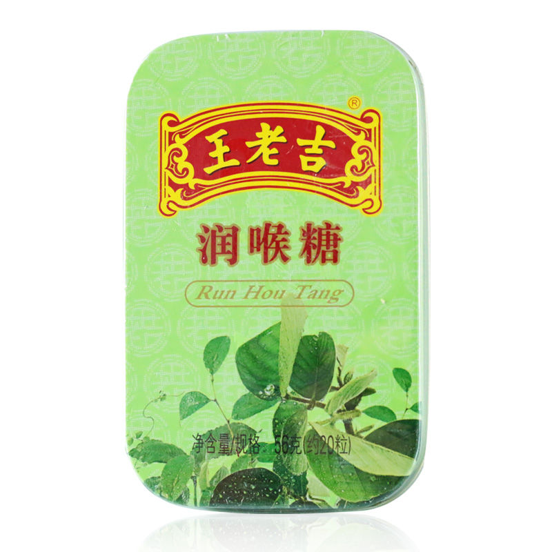 王老吉润喉糖铁盒