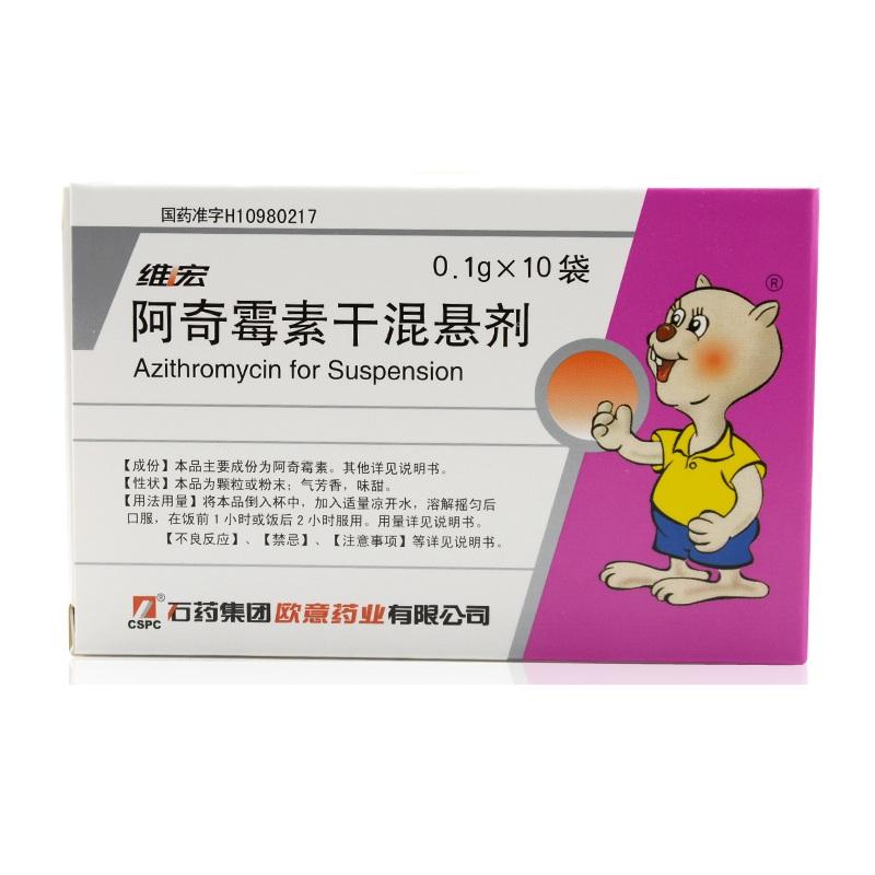 阿奇霉素干混懸劑