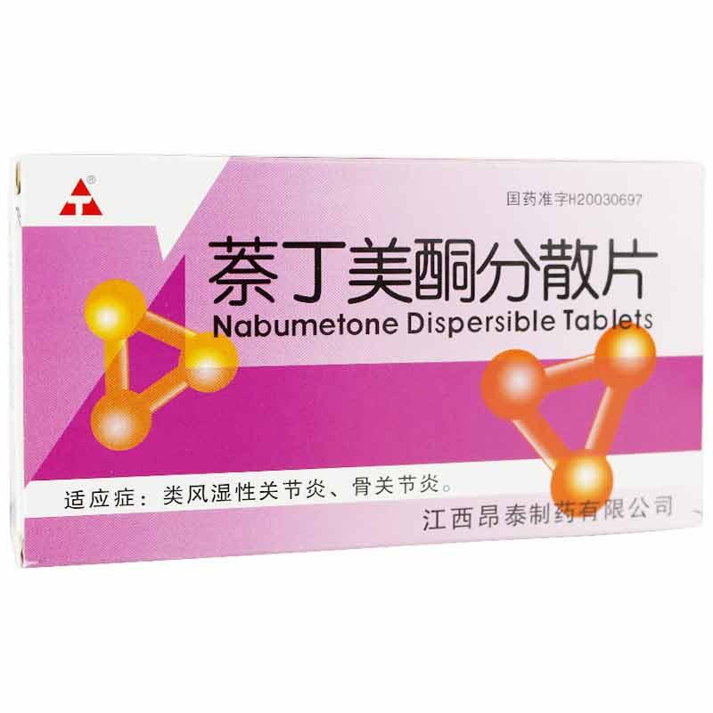 萘丁美酮分散片