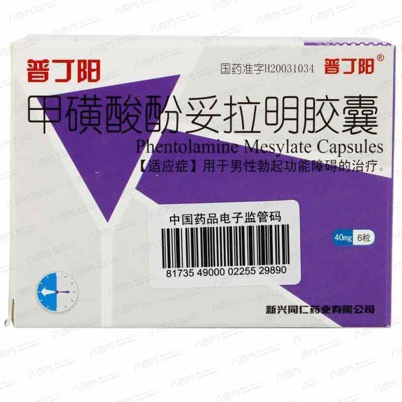 甲磺酸酚妥拉明胶囊