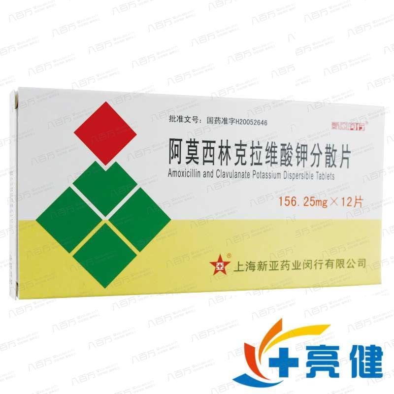 阿莫西林克拉维酸钾分散片