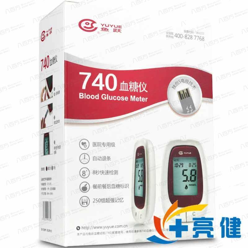 鱼跃血糖仪740悦好III型血糖试纸家用血糖测试检测仪