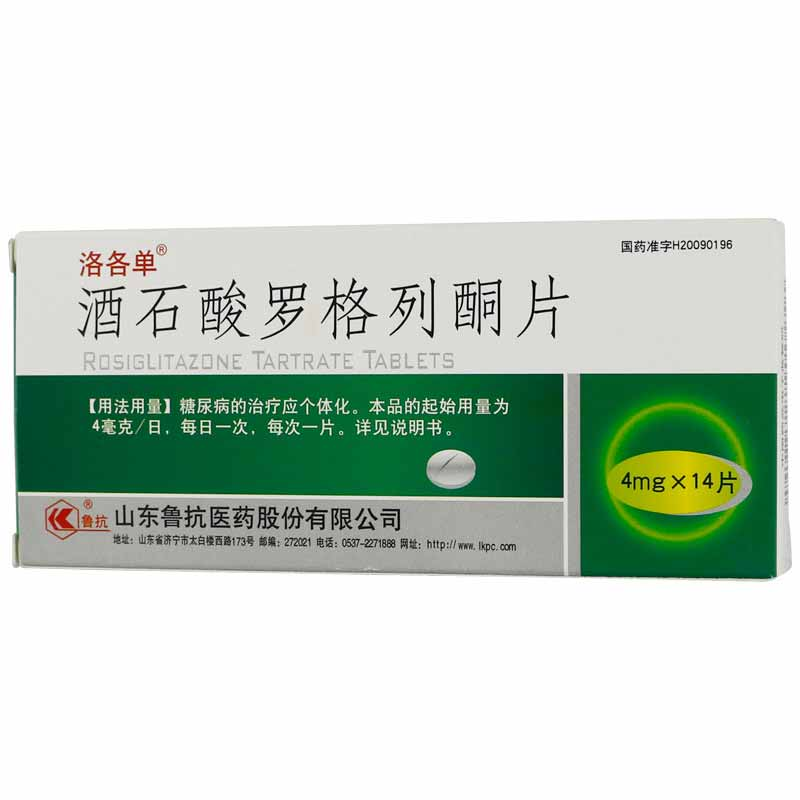 【鲁抗 洛各单】酒石酸罗格列酮片