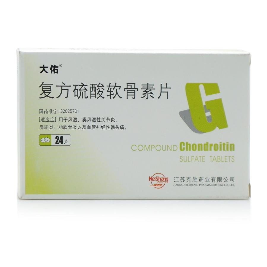 复方硫酸软骨素片