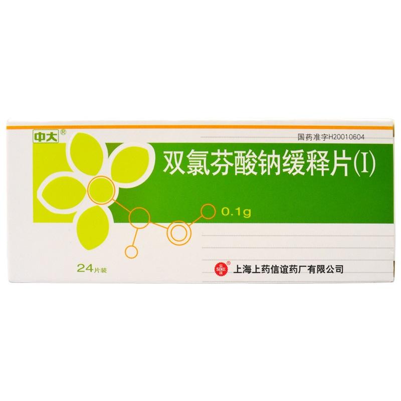 双氯芬酸钠缓释片(Ⅰ)