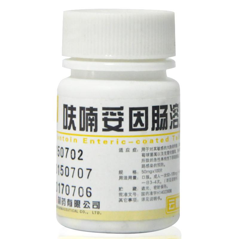呋喃妥因腸溶片