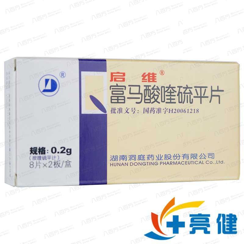 启维 富马酸喹硫平片
