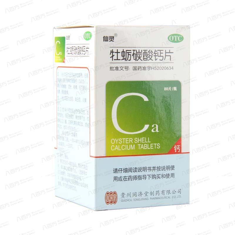 牡蛎碳酸钙片