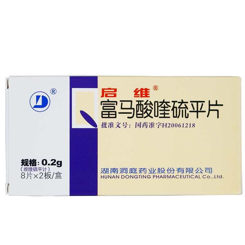 啟維 富馬酸喹硫平片