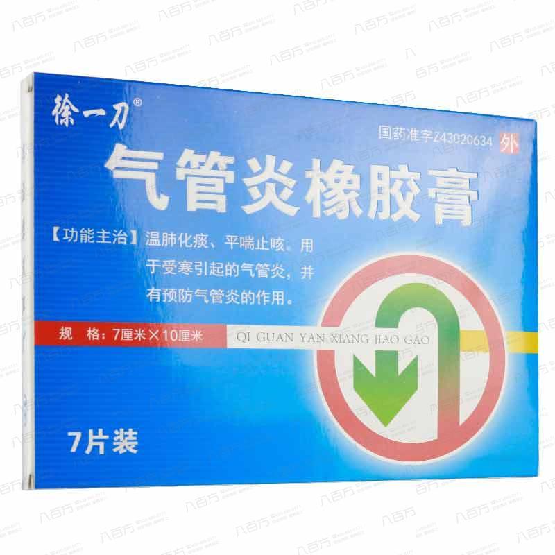气管炎橡胶膏