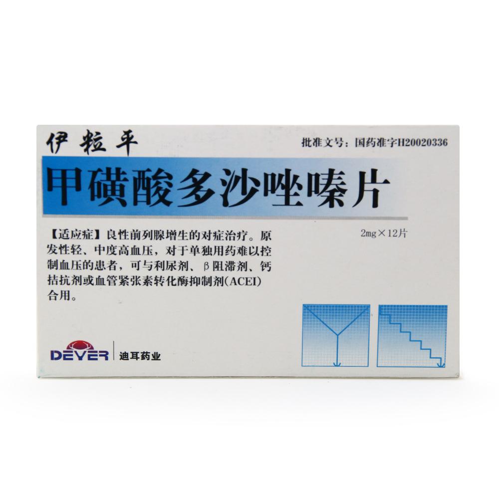 甲磺酸多沙唑嗪片