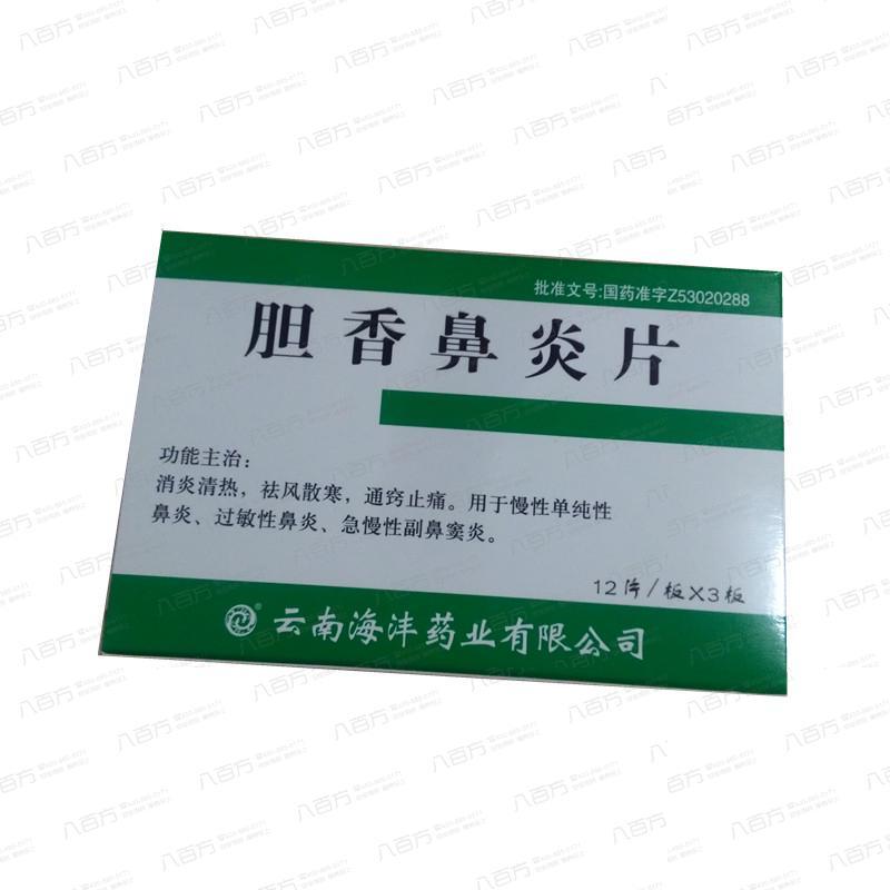 胆香鼻炎片