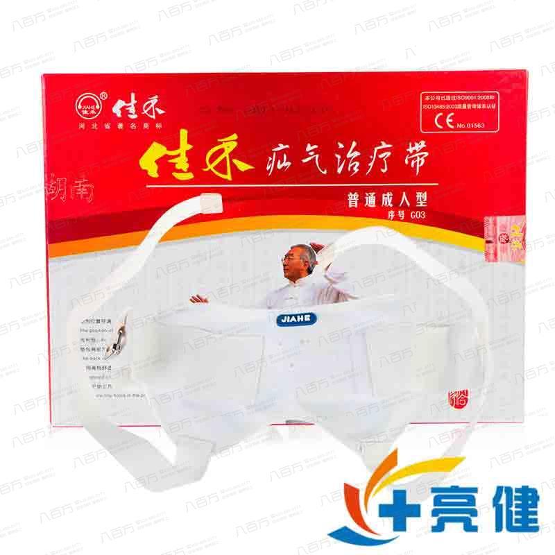 疝气治疗带(精制两套装)