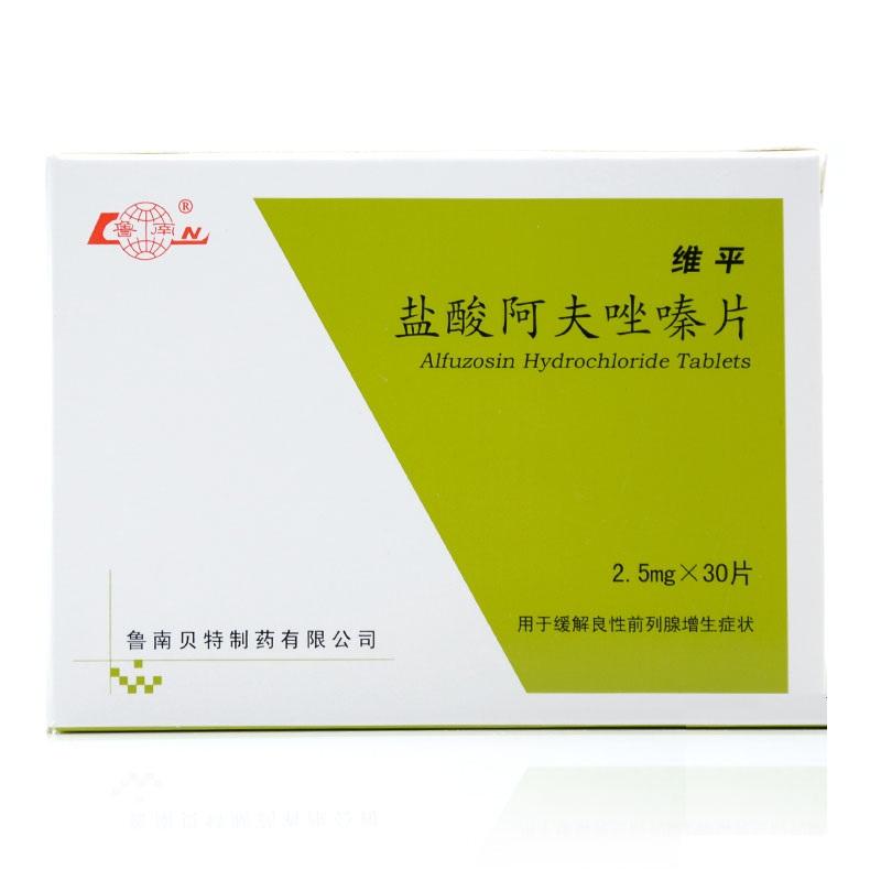 维平 盐酸阿夫唑嗪片
