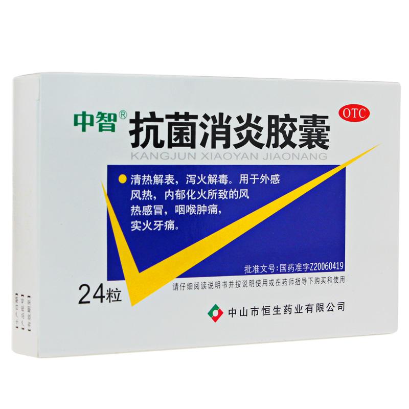 中智抗菌消炎膠囊