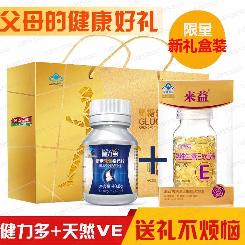 武松娱乐健力多氨糖软骨素钙片160片礼盒