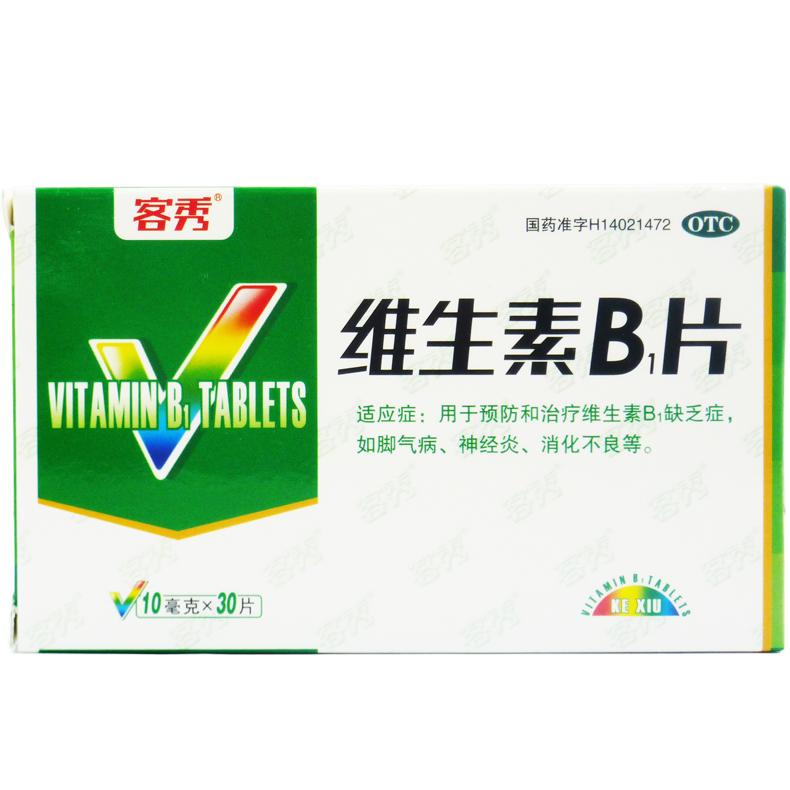 維生素B1片