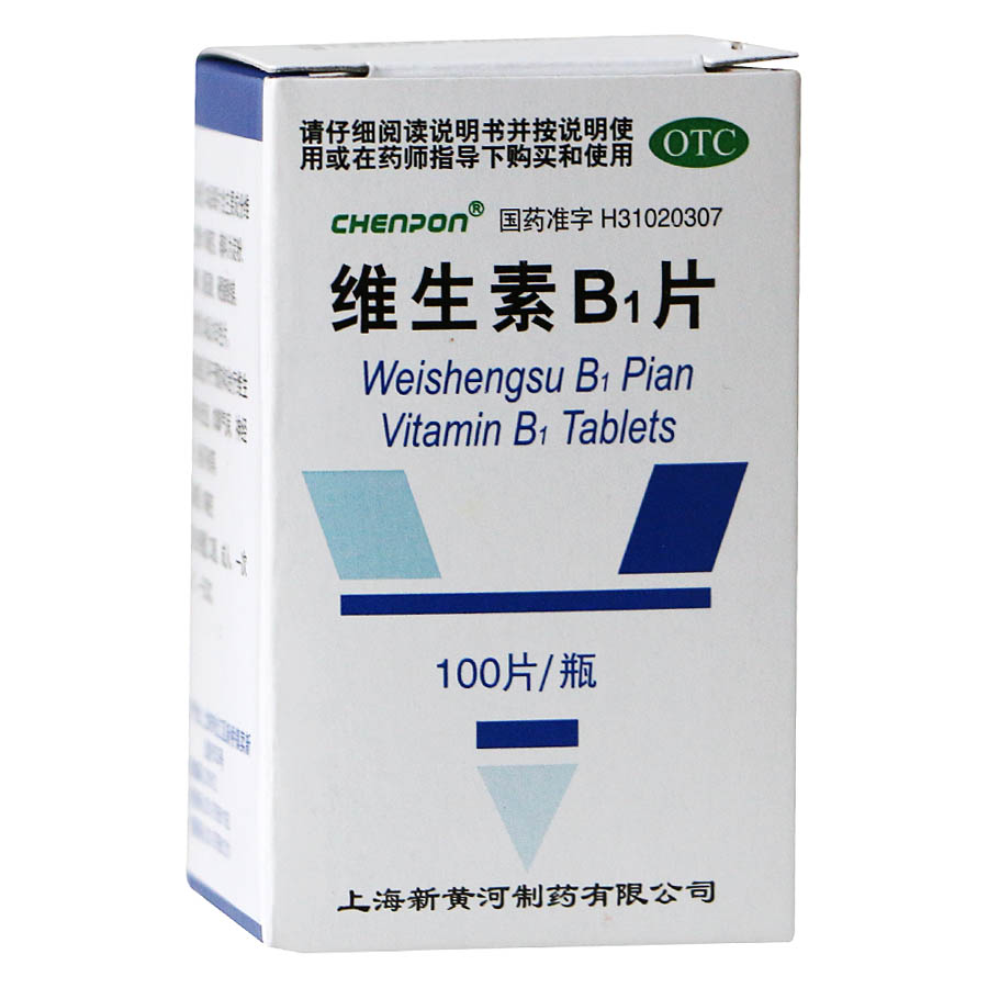 维生素B1片
