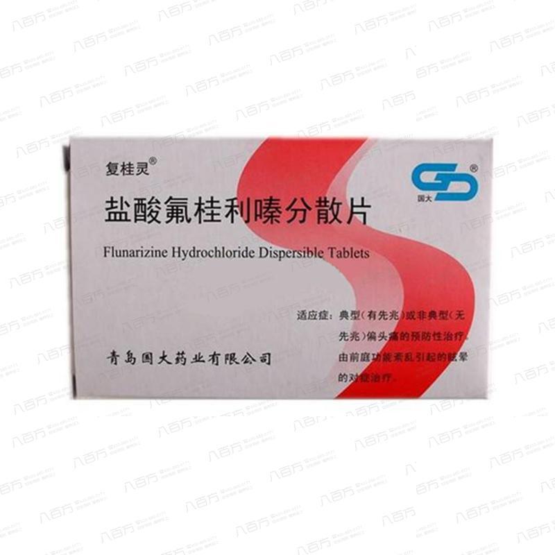 鹽酸氟桂利嗪分散片
