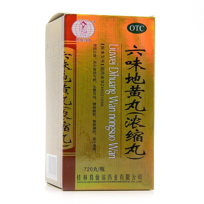六(liu)味地黃(huang)丸(wan)