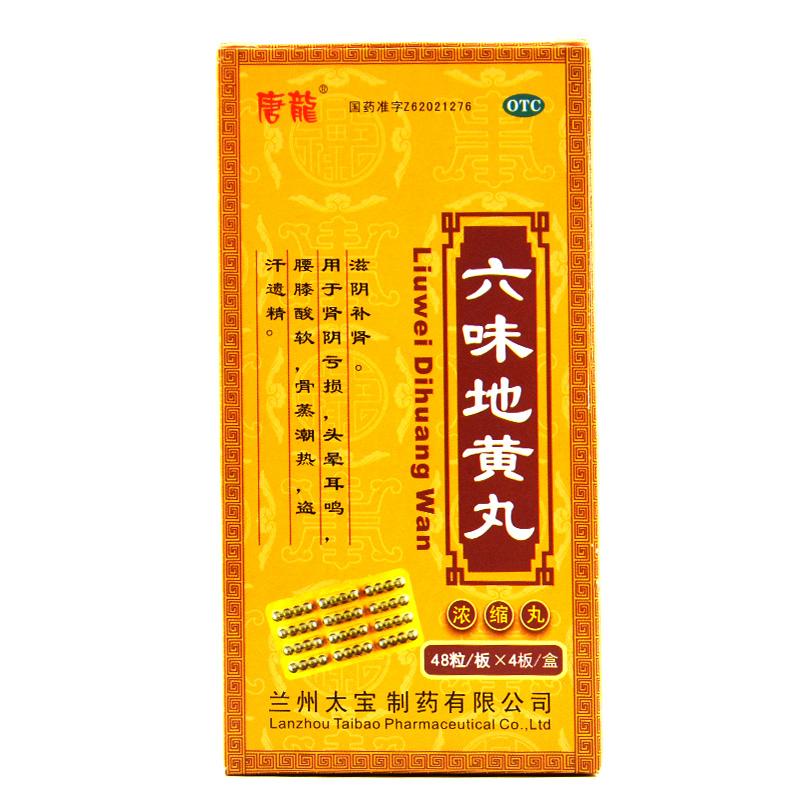 六味地黄丸