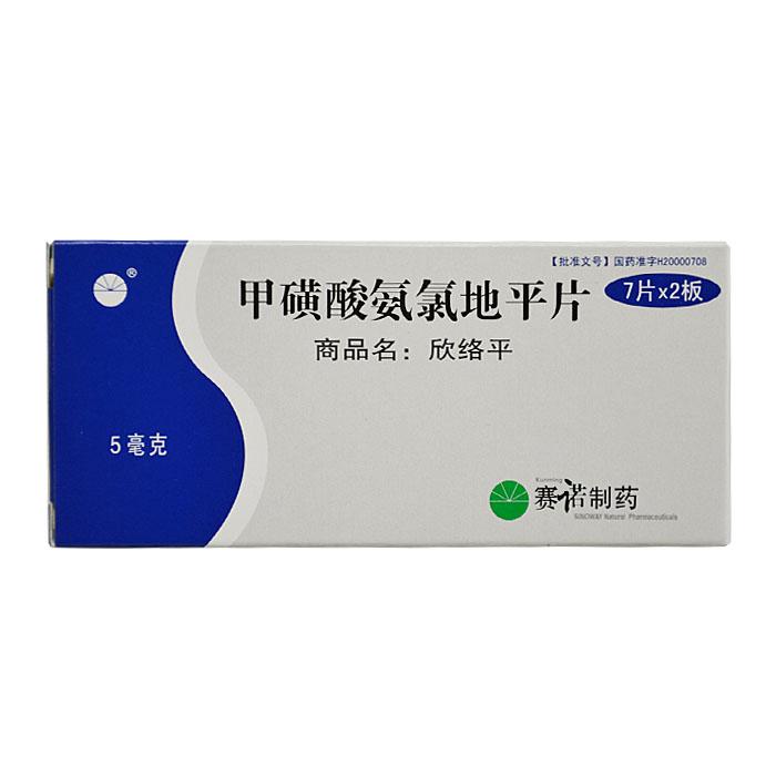 欣絡平 甲磺酸氨氯地平片