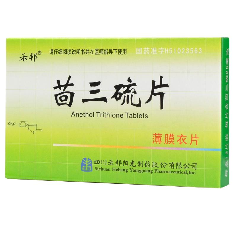 茴(hui)三(san)硫片