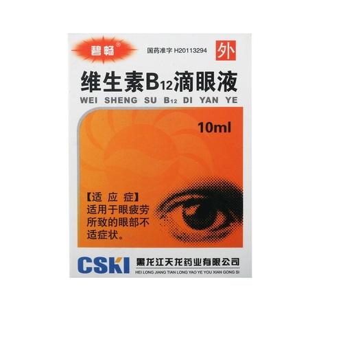维生素B12滴眼液