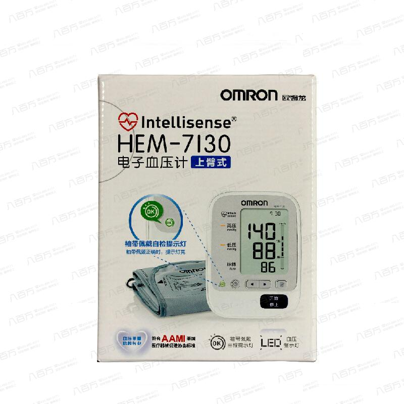 歐姆龍電子血壓計上臂式 HEM-7130