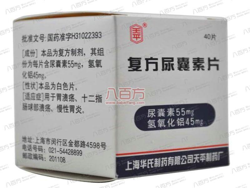 复方尿囊素片