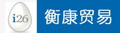 广州市衡康贸易