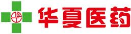 廣東華夏醫藥