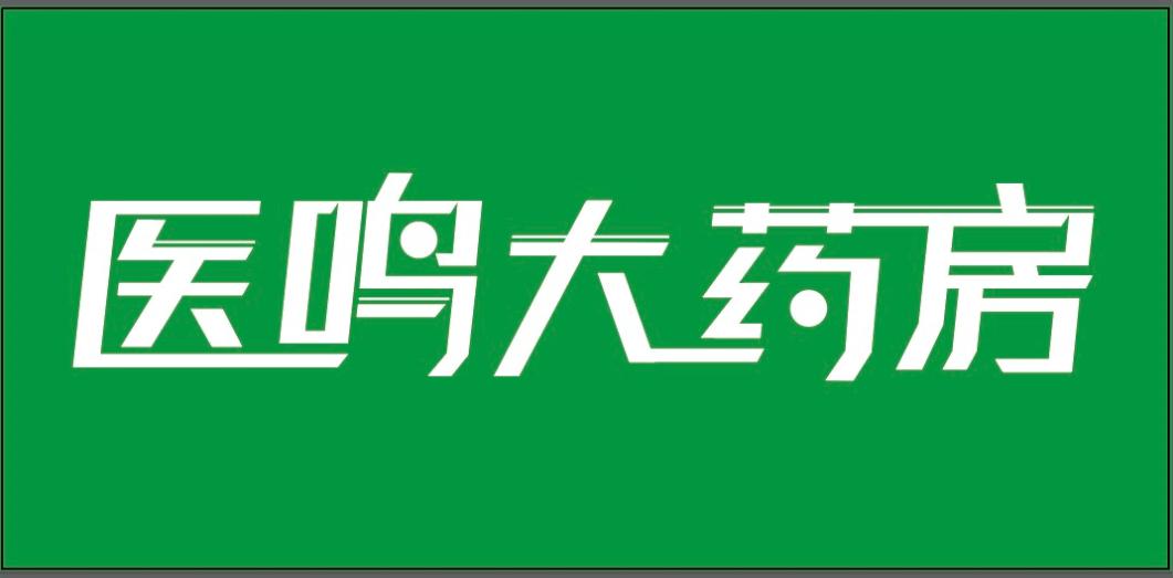 医鸣大777米奇影院房