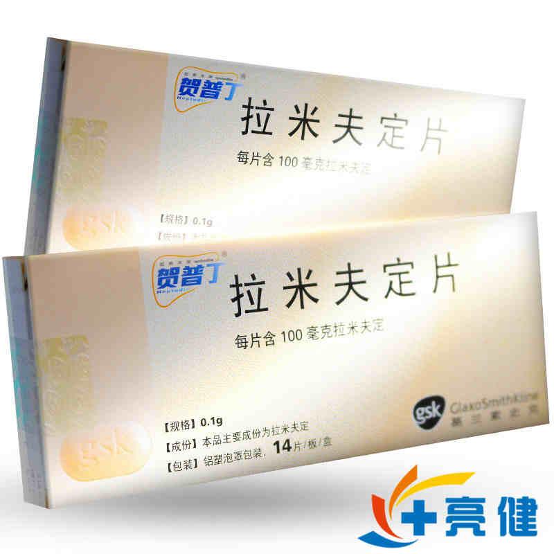 賀普丁 拉米夫定片 100mg*14片/盒 葛蘭素史克制藥(蘇州)有限公司