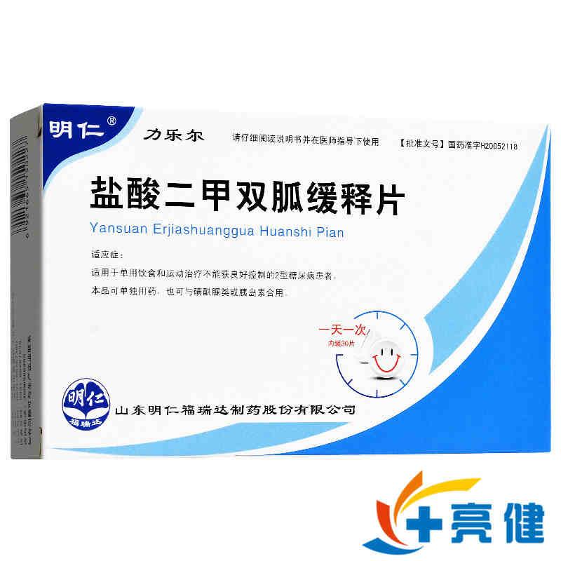 【力乐尔】盐酸二甲双胍缓释片 0.5g*30s 糖尿病