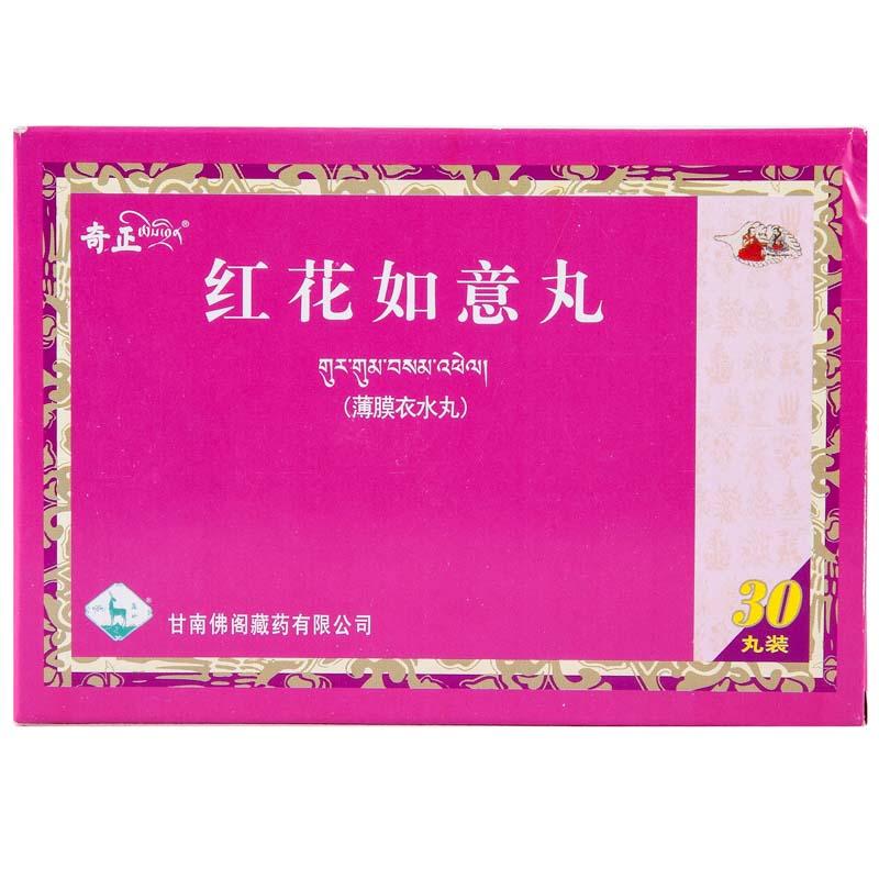 红花如意丸 15丸/板*2板/盒  甘南佛阁藏药有限公司