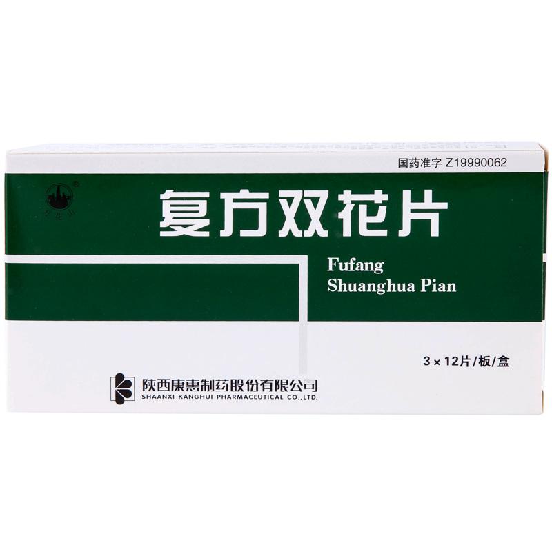 复方双花片 0.62g*36片/盒  陕西康惠制药股份有限公司