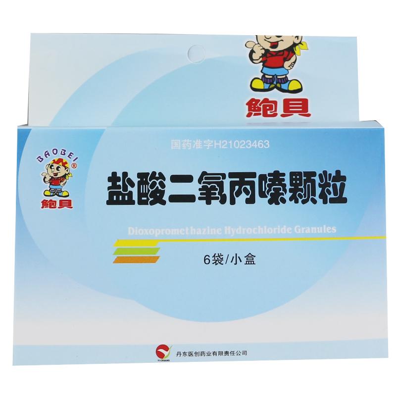 鲍贝  盐酸二氧丙嗪颗粒1.5毫克*6袋