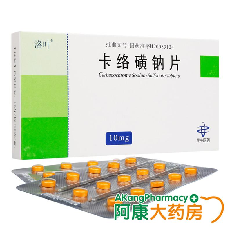 领券立减】卡络磺钠片10mg*15片*2板/盒 用于泌尿系统、上消化道、呼吸道和妇产科疾病出血