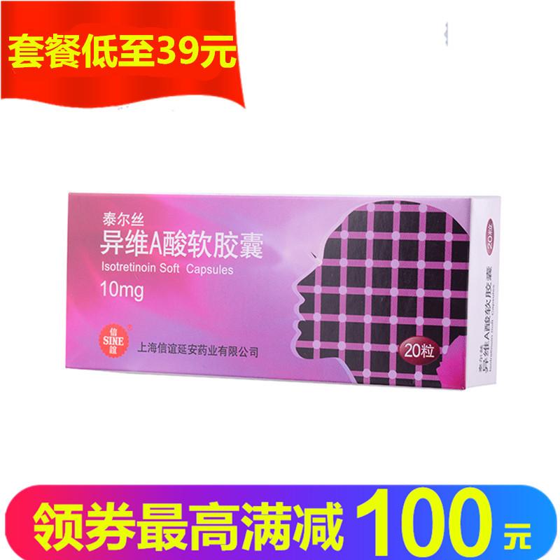 低至39元/盒】 泰尔丝-异维A酸软胶囊10mg*20粒/盒+棉签1袋 适用于重度难治结节性痤疮,亦可用于毛发红糠疹等疾病