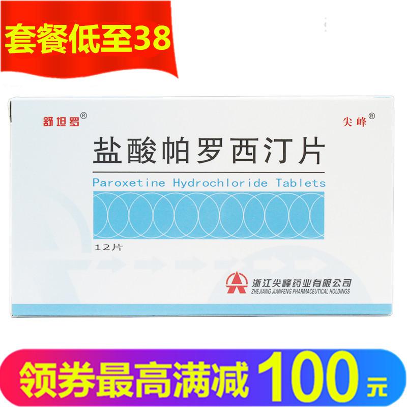低至38元/盒】舒坦罗 盐酸帕罗西汀片 20mg*12片/盒 适用于治疗各种类型的抑郁症 货到付款 免配送费