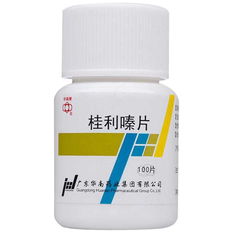 华南牌 桂利嗪片 25mg*100片