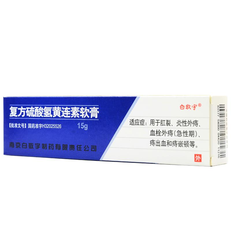 【白敬宇】 复方硫酸氢黄连素软膏 15g/支